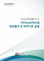 Metazachlor의 독성평가 및 안전기준 설정
