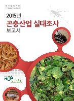 2015년 곤충산업실태조사보고서