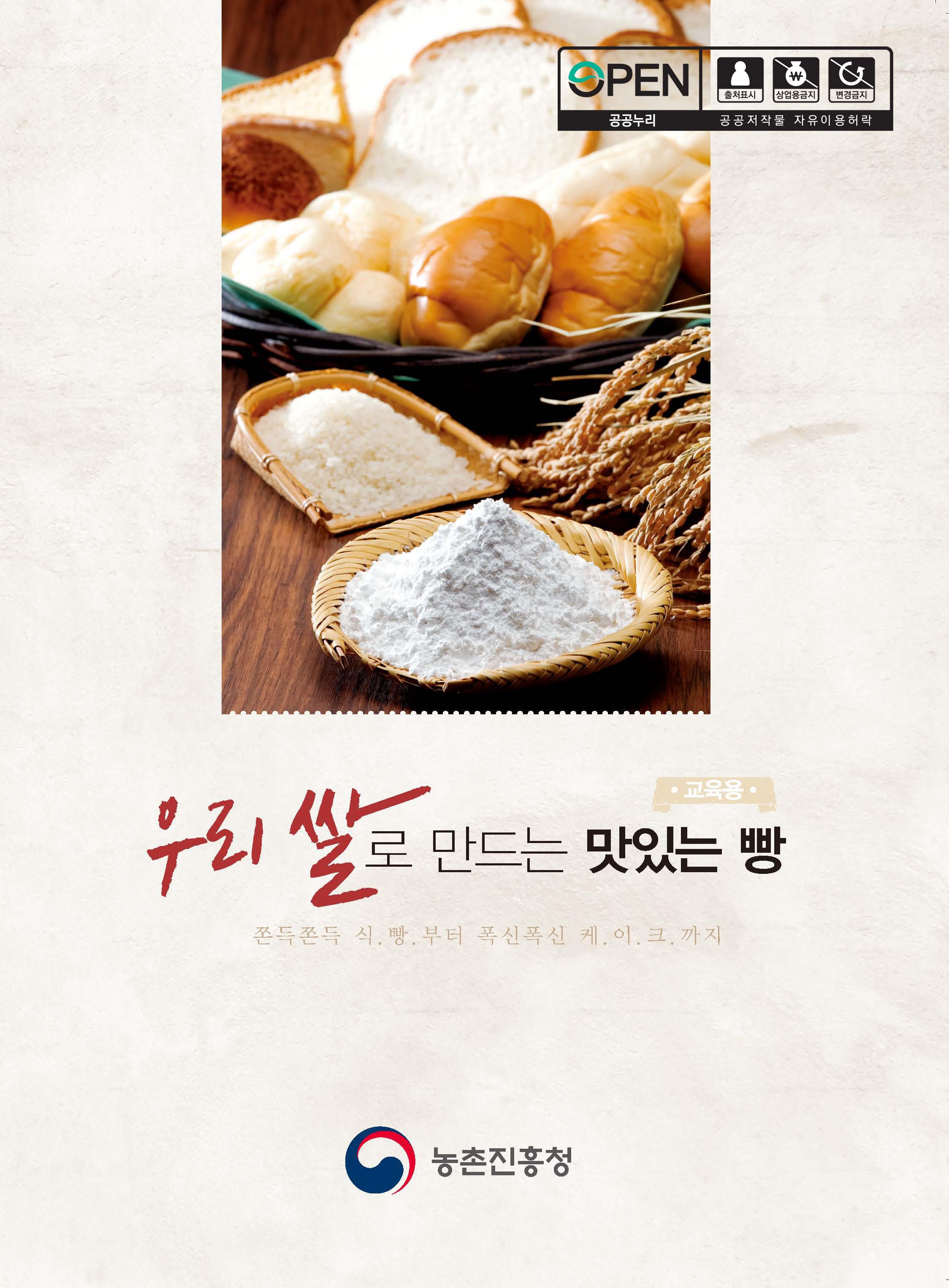 우리쌀로 만드는 맛있는 빵