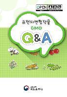 유전자변형작물 GMO Q&ampA