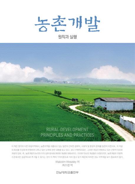농촌개발 원칙과 실행