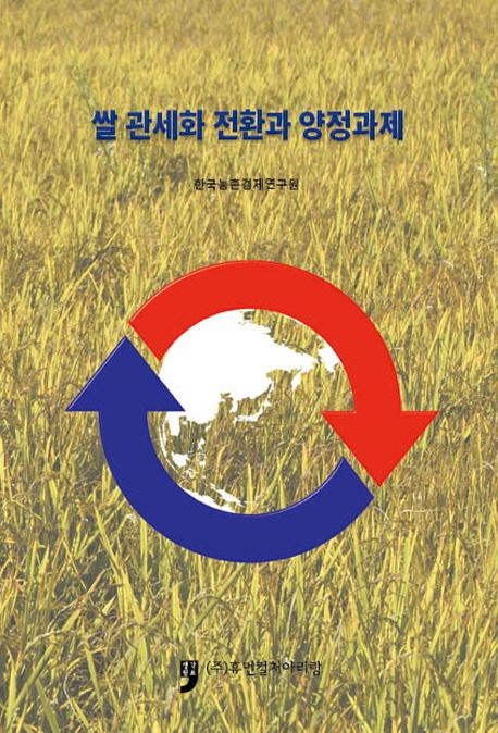 쌀 관세화 전환과 양정과제